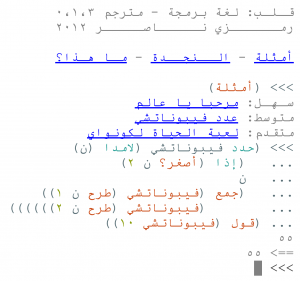 Ramsey Nasser, قلب, programming language developed during his fellowship at Eyebeam, 2013.